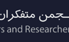 انجمن متفکران و محققان آزاد (اِم و ما)