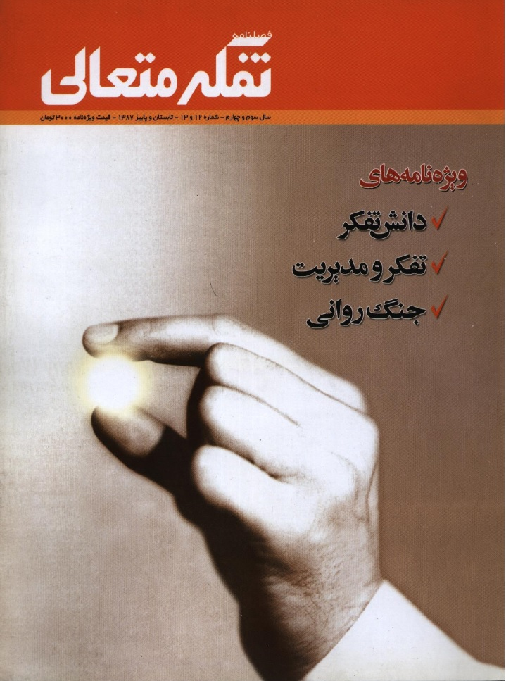 فصلنامه تفکر متعالی شماره 12 و 13